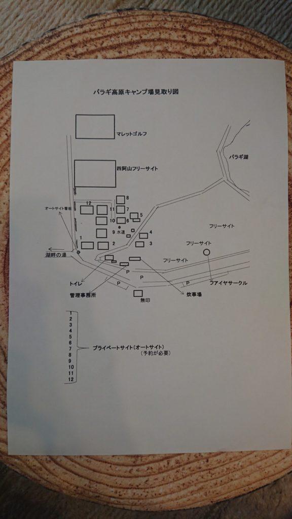 バラギ高原キャンプ場オートサイト