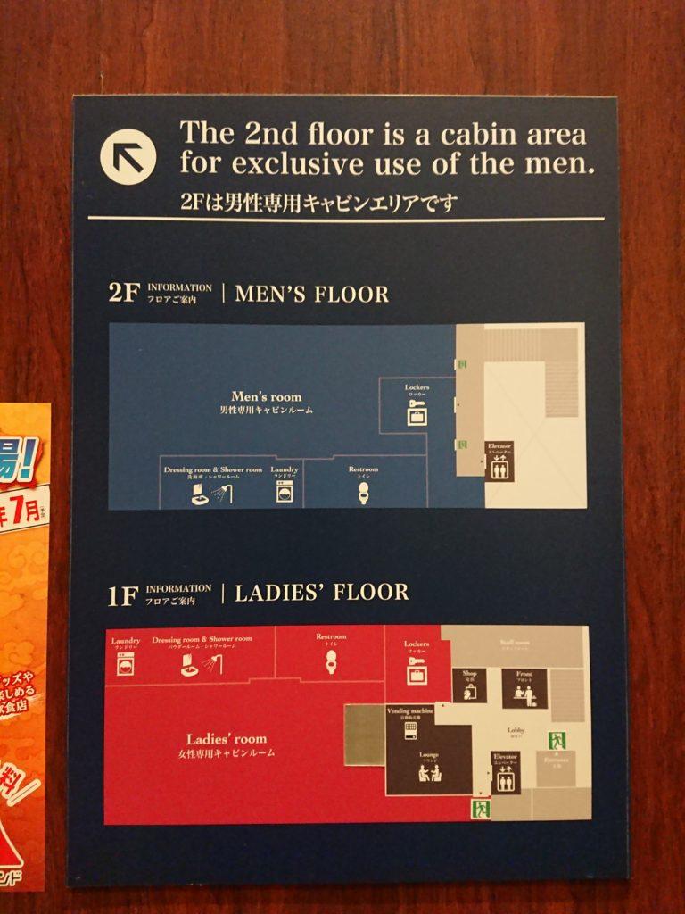 富士急ハイランド 公式カプセルホテル キャビン&ラウンジ ハイランドステーションイン