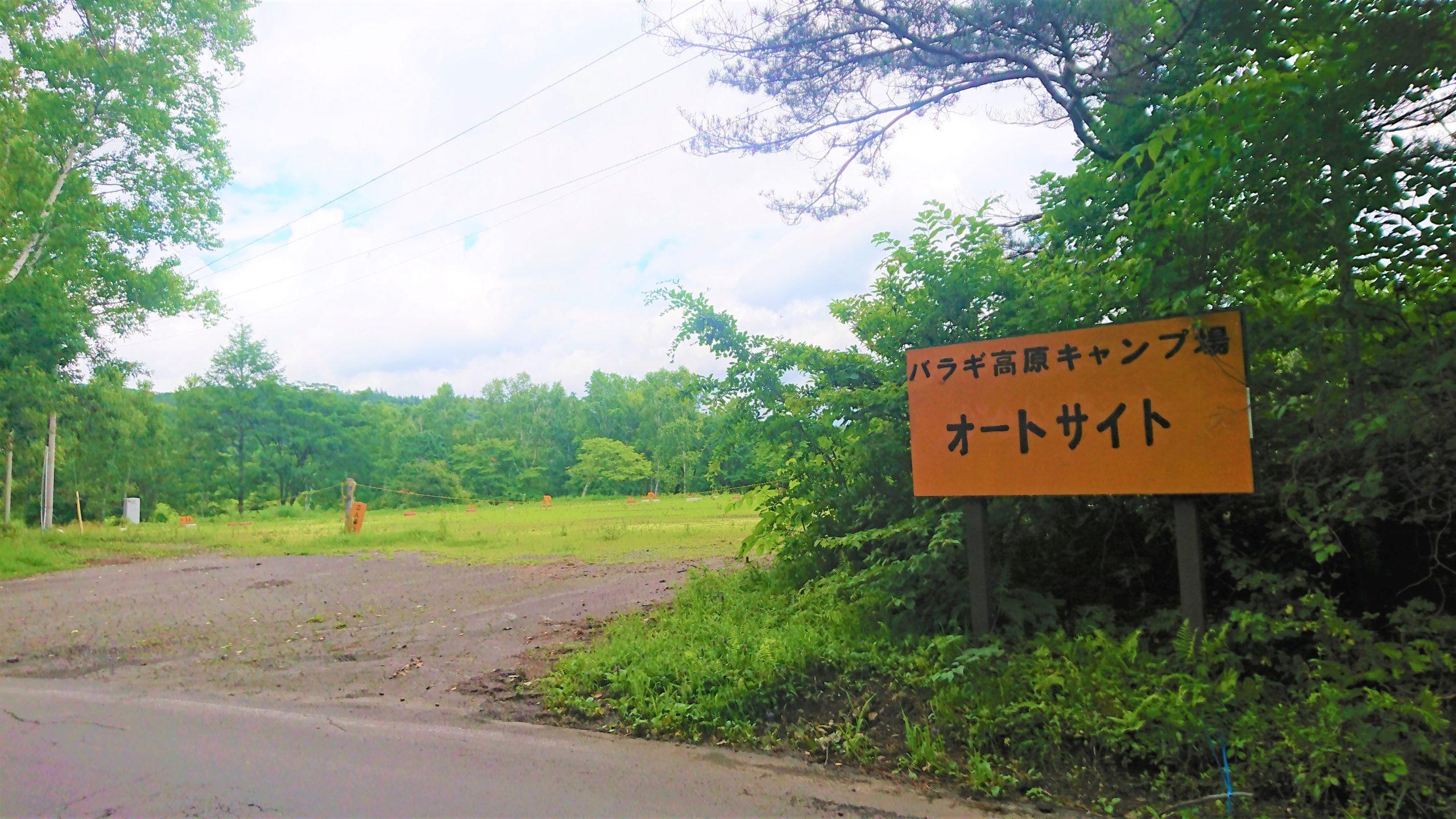 バラギ高原キャンプ場 オートサイト
